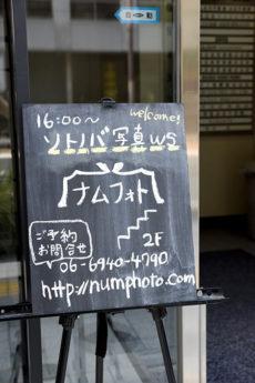 20160813_sotonoba_kokuban