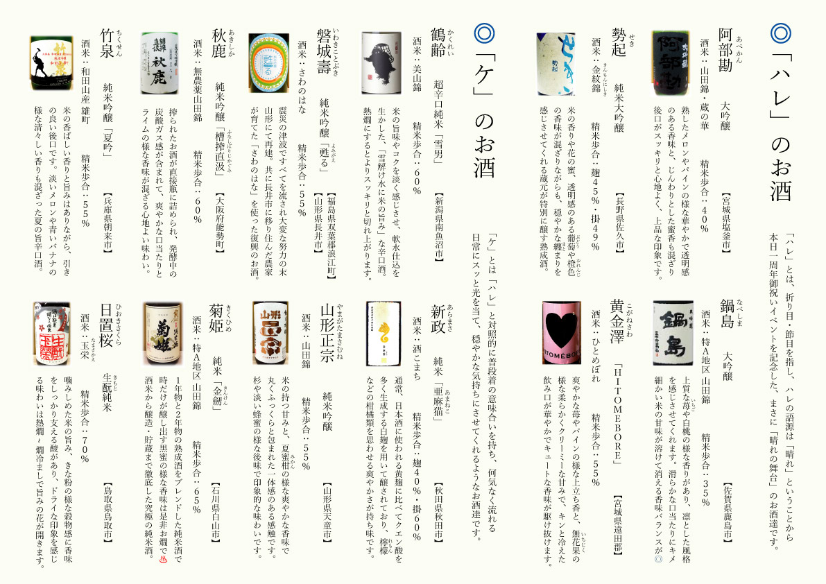 20170514_sakepaper