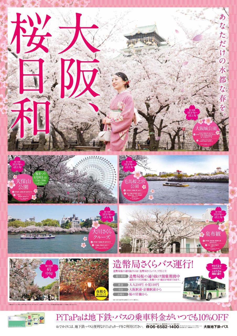 20180323_sakura-poster